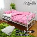 【 送料無料 】シングルベッド エレガンス(ポケットコイルマット付き 87924)-GKA 人気 ランキング パイプベッド アイアン ベット 姫系 お姫様 女の子 シングルベッド ベットシンプル ベッド