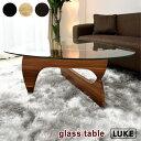 【送料無料】ルーク (96140/96141)-GKA ガラステーブル ガラス テーブル リビング