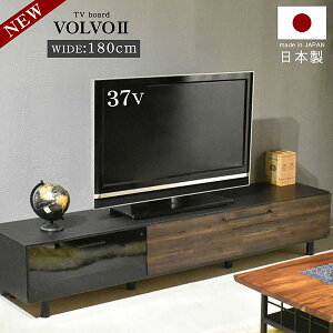 【ボルボ2 180】 テレビ台 テレビボード TV台TVボード