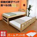 パームマット2枚付 親子ベッド ツインズ-GKA コンセント付き 二段ベッド 2段ベッド 木製ベッド 子供用ベッド すのこベッド シングル ツイン 耐震 コンパクト 大人用 二段ベット 2段ベット 子ども おしゃれ 頑丈 スノコ|パイン材 キッズ キッズベッド ジュニアベッド