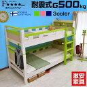 【耐荷重500kg】2段ベッド 二段ベッド 宮棚 コンセント LED 照明 エコ塗装 宮付き フ
