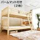 2段ベッド 二段ベッド 宮付き・照明付き 2段ベッド アーサー-GKA (パームマット付き) 2段ベッド 子供部屋 木製 安全 すのこ 子供ベッド 2段ベット ...
