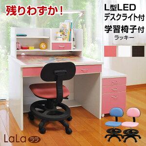 【送料無料】学習机勉強机ララ(L型LEDデスクライト+学習椅子付き)(DK203)-GKA学習デスク子供机勉強子供子供部屋シンプル椅子