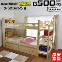 【耐荷重 500kg】 階段付き 二段ベッド 2段ベッド マークエックス3-GKA(本体のみ) 宮
