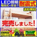 【送料無料】2段ベッド マーク・エックス3-GKA (羽布団スリープセット2個付き)二段ベッド 2段ベッ...