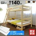 二段ベッド2段ベッド 激安.com-GKA(パームマット付)エコ塗装 2段ベッド 子供部屋 安全 す