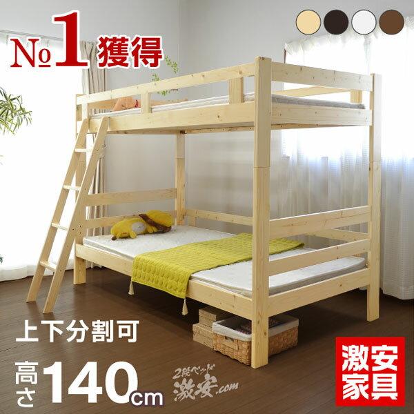 2段ベッド 激安.com -GKA(本体のみ)2段ベッド子供部屋木製安全すのこ子供ベッド2段ベット寮仮眠天然木パイン材 木製ベッド 子供用ベッドすのこベッドシングル対応ツイン大人用新入学新生活宮付き床板マラソン