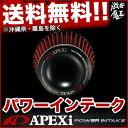 ■アペックス INTAKE GDB インプレッサWRXSTi EJ20(ターボ) APEXi パワーインテーク