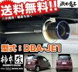 柿本改 DBA-JE1 ゼストスパーク ZEST SPARK GT box 06&S マフラー P07A(ターボ) P07A カキモトレーシング エキゾーストシステム カー用品 自動車パーツ