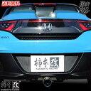 柿本改 DBA-JW5 S660 GT box 06&S マフラー S07A(T) カキモトレーシング エキゾーストシステム カー用品 自動車パーツ