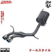 ■HKS マフラー ZC72S スイフト Swift K12B Cool Style