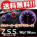 ☆Z.S.S. MCメーター MC Meter 回転計(タコメーター) CS (クリアスモーク) 汎用品 カー用品 自動車パーツ