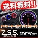 ☆Z.S.S. MCメーター MC Meter 回転計(タコメーター) BS (ブラックスモーク) 汎用品 カー用品 自動車パーツ