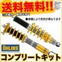 ■OHLINS オーリンズ 車高調 ZN6 86 コンプリートキット BTO(受注生産)モデル