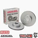 ■DIXCEL(ディクセル) V63W V65W V68W V73W V75W V77W V78W パジェロ PAJERO 99/6〜06/08 ブレーキローター フロント PD TYPE