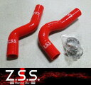 ☆Z.S.S. シリコン ラジエターホース 赤 GC8 インプレッサ WRX Impreza ZSS