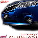 ■Sti スバルテクニカル FORESTER(SH) フォレスター フロントスポイラー スティールシルバー・メタリック SUBARU