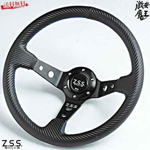 あす楽ZSSZSSTypeDディープコーンスポーツステアリングφ35カーボン調ブルーステッチ仕様汎用