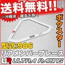 ULTRA RACING ポルシェ 986 ボクスター リアメンバーブレース BOXSTER 補強パーツ ウルトラレーシング カー用品 自動車パーツ