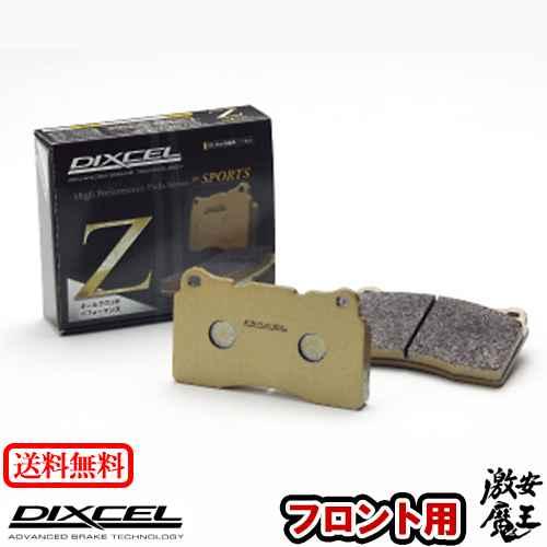 ■DIXCEL(ディクセル) プレミオ AZT240 ZZT245 PREMIO 01/12〜07/05 フロント ブレーキパッド Z タイプ 激安魔王