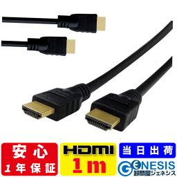 【HDMI ケーブル <strong>1m</strong>】当日発送 新規格!2.0規格対応HDMIケーブル 【送料無料】 1.0m 100cm Ver.2.0 ★1年相性保証★ 3D対応 ハイスペック ハイスピード iphone 19+1 業務用 各種リンク対応 PS3 PS4 レグザリンク ビエラリンク フルハイビジョン 金メッキ仕様 各種リンク対応