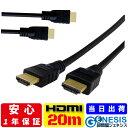 【HDMI ケーブル 20m】当日発送 新規格!2.0規格対応HDMIケーブル 【送料無料】 20.0m 2000cm Ver.2.0 ★1年相性保証★ 3D対応 ハイスペッ..