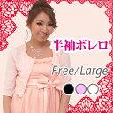 (8308)ボレロ パーティードレス ★送料無料★ 結婚式 ワンピース 大きいドレス 【メ100】