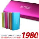 モバイルバッテリー 【PSE認証済】【新価格!1,980円】...