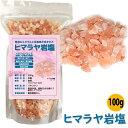 【送料無料】ヒマラヤ岩塩 食用 クリスタル 100g バスソ...