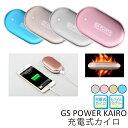 【送料無料】GS POWER KAIRO 充電式カイロ 携帯...