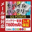 【大人気】日本製セル使用 大容量モバイルバッテリー 11600mAh iPhone Andoroid
