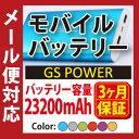 モバイルバッテリー【衝撃の新価格!1,980円】日本製セル使...