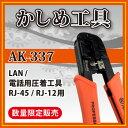 【AK337】LANケーブルかしめ工具 自作LANケーブル LANケーブルコネクター圧着工具 高品質LANケーブル作成工具 LANケーブル工具 RJ45LANケーブル用工具 4P 8P LANケーブルテスター(G-6 AK337)【メNG】