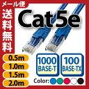 LANケーブル cat5e 0.5m 1m 1.5m 2.0...