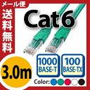 【LANケーブル 3m cat6】★送料無料★ 爪折れ防止付きLANケーブル 激安LANケーブル や