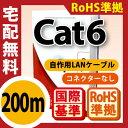 【送料無料】【RoHS指令対応cat6LANケーブル 200m】業務用 RoHS対応 単線 ストレートケーブル クロスケーブル 全銅 自作用 100m 200m 300m (H-4)【メNG】