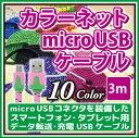 【カラーネット microUSBケーブル 3m】microUSBケーブル マイクロusbケーブル 通常マイクロusbケーブル スマートフォン充電用マイクロusbケーブル 高品質microUSBケーブル タブレット対応microUSBケーブル(B-11)【メ5】