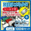 cat6【LANケーブル シールドコネクター】100個 シールド コネクター RJ45 CAT5 CAT6 RJ45 8極8芯【メ80】