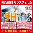 iPhone7 iPhone6s iPhoneSE ★送料無料★ ガラスフィルム iphone6splus Galaxy S6 Edge S5 S7 S4 S3 xperia z5 z4 z3 iphone5s 強化保護フィルム 強化ガラスフィルム ブルーライトカット 液晶保護フィルム iphone5 iphone5c galaxy note5 note4 0.2mm