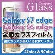 【Galaxy S6 edge/ Galaxy S7 edge】 ガラスフィルム 保護フィルム ガラス 強化ガラス 保護シート【メ15】