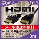 【新製品】最新規格2.0対応HDMIケーブル 3m 送料無料 4K 3Dテレビ対応 ★1年相性保証★ 19+1方式 各種リンク対応 PS3 PS4 レグザリンク ビエラリンク 業務用 0.5m 1m 1.8m 2m 3m 5m 10m 20m有