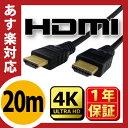 【送料無料】【HDMI ケーブル 20m】 商品1年保証 返品可能 3D ハイスペック 業務用 企業様用 フルハイビジョン 金メッキ仕様 (PS3 1.4規格 【メNG】