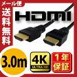 【送料無料】【HDMI ケーブル 3m】当日発送 ★1年保証★ 返品可能 19+1 1.4規格対応 3D ハイスペック 業務用 企業様用 フルハイビジョン 金メッキ仕様 各種リンク対応 PS3 PS4 レグザリンク 業務用 ビエラリンク