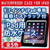 【送料無料対象商品】【iPad用防水ケース】 スマホケース case ケース スマホ 全機種対応 iphone6 plus iPhone5【メ25】