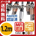 ★送料無料★MFi認証ライトニングケーブル 1.2m iPhone5s SE iPhone6s iPhone6Plus ライトニングケーブル Apple認証