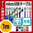 【microUSBケーブル 1m】microUSBケーブル マイクロusbケーブル 通常マイクロusbケーブル スマートフォン充電用マイクロusbケーブル 高品質microUSBケーブル タブレット対応microUSBケーブル microUSBケーブル