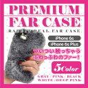 リアルファーケース iPhone6s iPhone6sPlus iPhone6ケース iPhone6Plusケース 送料無料 プレミアム【メ30】