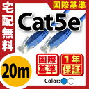 国際基準【20m】LANケーブル 業務用 CAT5E カテゴリ5 カテゴリ【メNG】