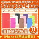 シンプルケース iPhone6s iPhone6sPlus iPhone6ケース iPhone6Plusケース 手帳型ケース 送料無料