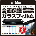 iPhone6 ガラスフィルム 全面 9H iPhone6PlusiPhone6s iPhone6sPlus iPhone6全面保護 ★送料無料★ iPhone...